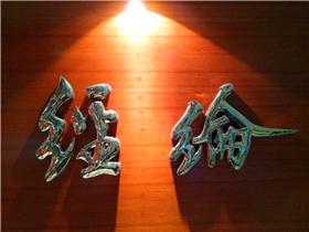 (2020)湘0981刑初145、146号被告人陈某军妨害公务、寻衅滋事刑事判决书