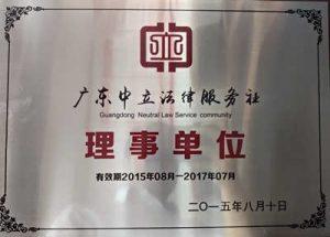 广东中立法律服务社理事单位